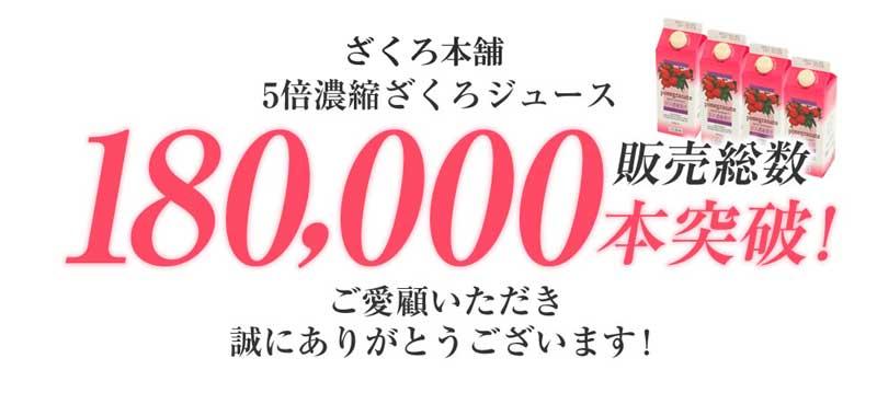 ざくろ本舗の5倍濃縮ザクロジュースは、たくさんのご愛顧を頂きまして、販売総数180,000本突破!