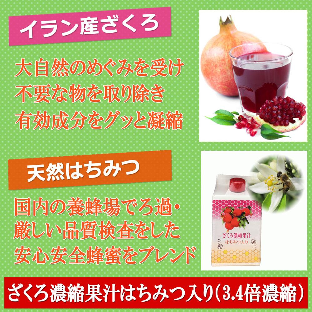 ざくろジュースが、女性の悩みをサポートします。味やにおいが苦手な方のために、天然の蜂蜜をブレンドして飲みやすいザクロジュースに仕上がりました。