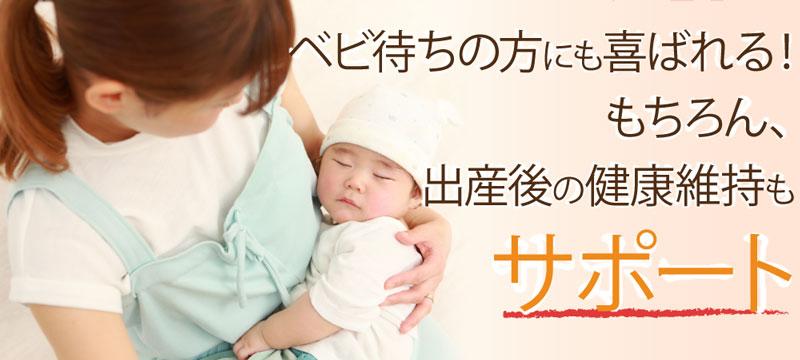 ざくろジュースは、妊活中の方にお喜び頂けます。もちろん、出産後のご健康維持もサポートします。