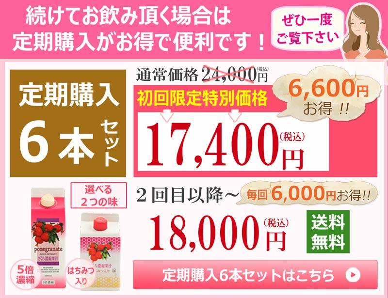 ざくろジュース定期購入6本