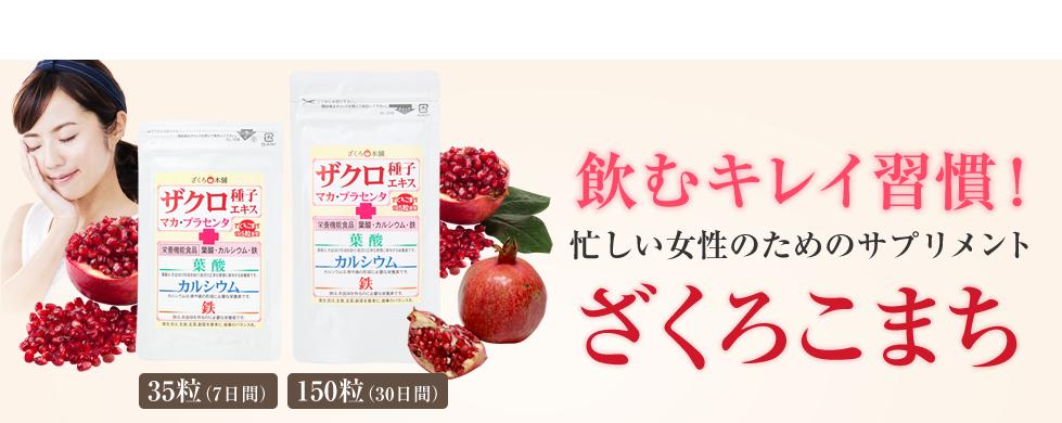 ざくろこまち ザクロ種子サプリメント 7日分/30日分
