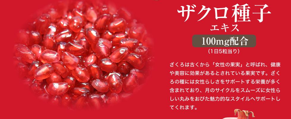ざくろこまち には、女性の果実といわれるザクロの種子のざくろ種子エキスをたっぷり使用しています。