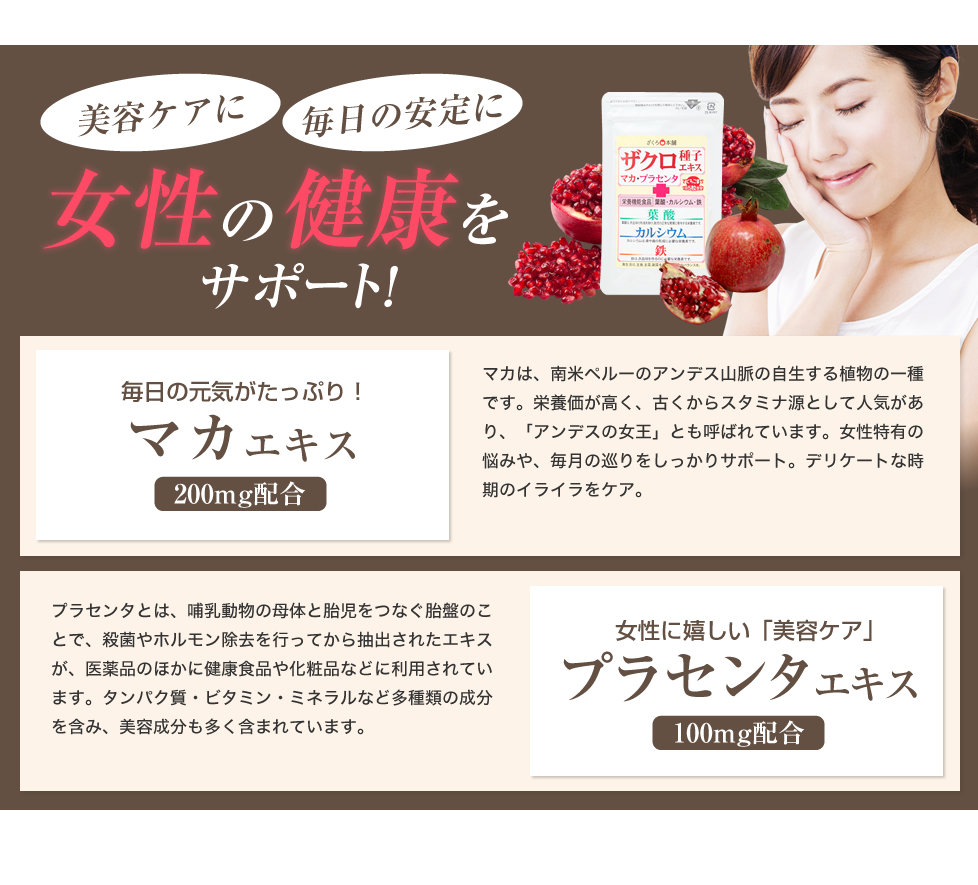 さらに、マカエキスとプラセンタを配合して、美容ケア、毎日の安定をサポートします。